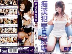 groper Crime tube porn video